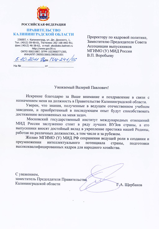Поздравление от президента с назначением на должность