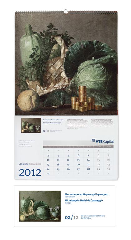 На каждой странице календаря - изображен оригинал