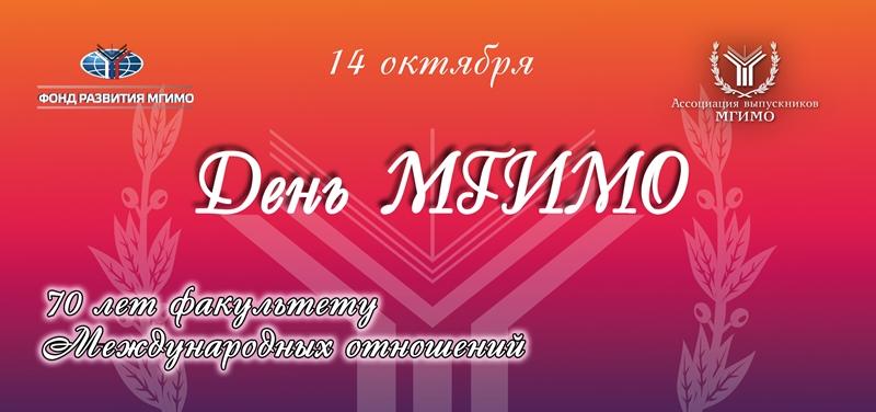 День МГИМО'13: 70 лет факультету МО