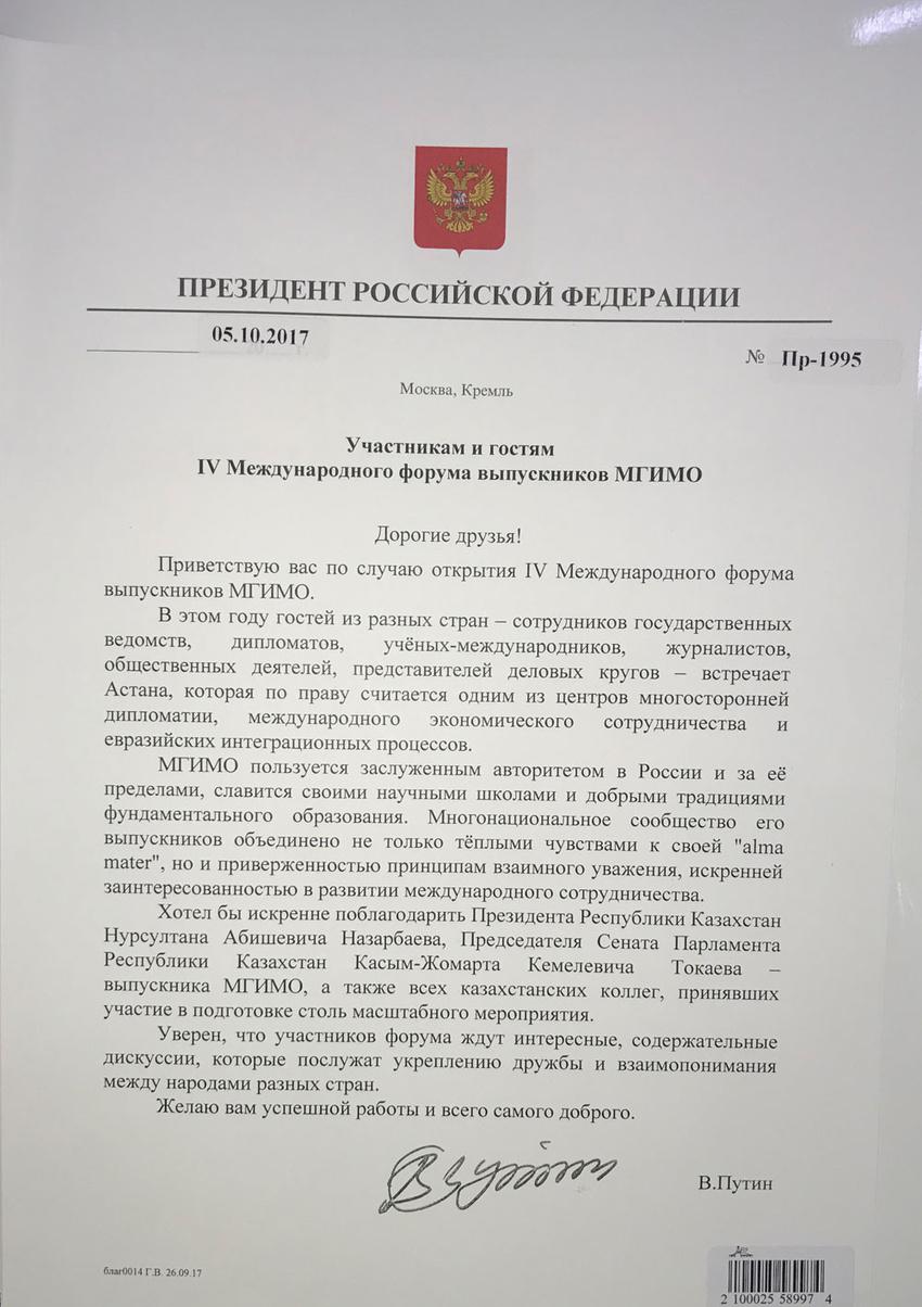 iv-forum-putin