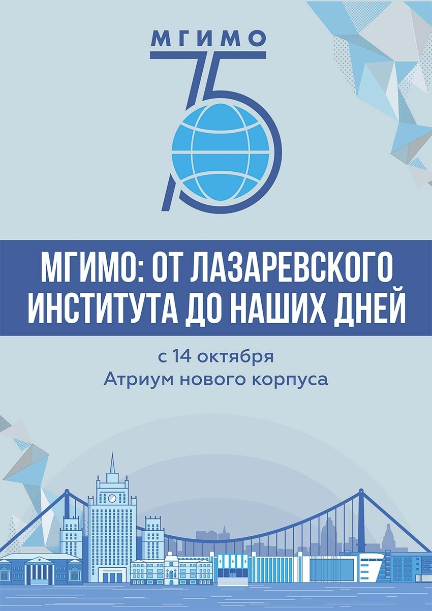 foto-exhibition-mgimo-75