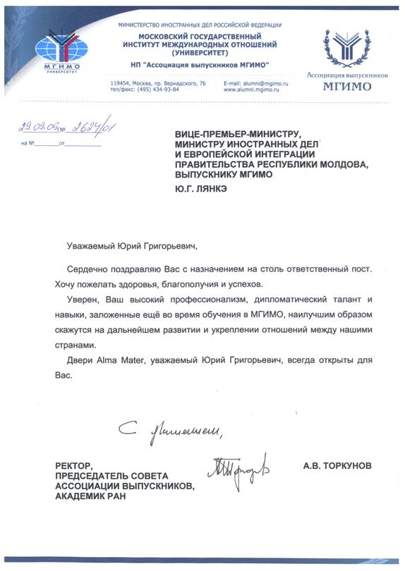 Поздравления министра культуры с назначением на должность